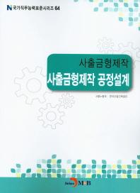 사출금형제작 공정설계(국가직무능력표준시리즈 64)