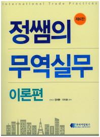 정쌤의 무역실무(이론편)(6판)