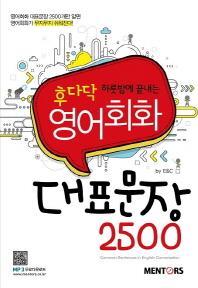영어회화 대표문장 2500(후다닥 하룻밤에 끝내는)