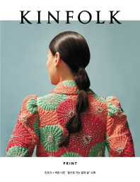 킨포크(Kinfolk) Vol. 29