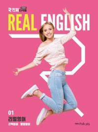 진짜 녀석들 REAL ENGLISH. 1: 리얼영어