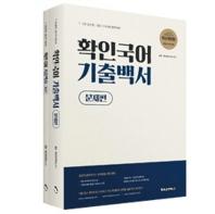 확인국어 기출백서(개정판)(전2권)
