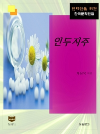인두지주 (한국문학전집 367)