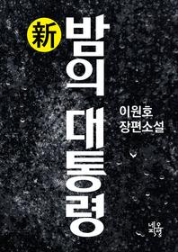 [합본] 新 밤의 대통령(전2권)