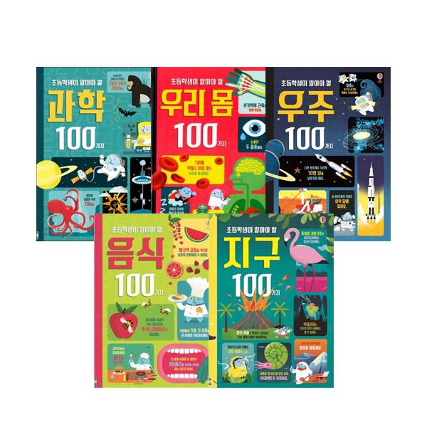 [어스본] 초등학생이 알아야 할 100가지 (전5종)(과학+우리몸+우주+음식+지구)