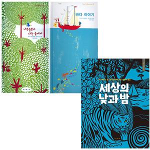 더콜렉션 시리즈 3종 세트(창작동화 증정)-나무늘보가 사는 숲에서+바다 이야기+세상의 낮과 밤