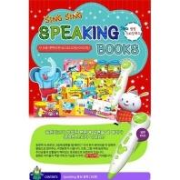 씽씽 스피킹 북스_Sing Sing Speaking Books (전10권+CD2장+DVD2장)/ 씽씽펜별도