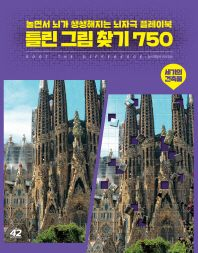 틀린 그림 찾기 750: 세기의 건축물