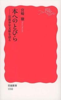 [해외]本へのとびら 岩波少年文庫を語る