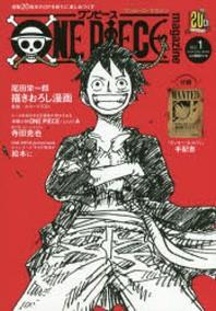 [보유]ONE PIECE magazine Vol.1