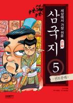 만화 삼국지. 5: 권토중래(세상에서 가장 쉬운)