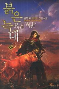 붉은 늑대. 10