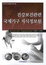 건강보건관련 국제기구 지식정보원(국제기구 지식정보원 시리즈 8)