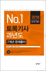 토목기사 과년도 7개년 문제풀이(2018)(No. 1)