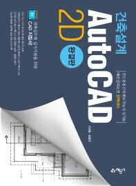 건축설계 AutoCAD 2D(완결판)