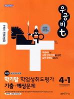 학기말 학업성취도평가 기출 예상문제 4-1(2011)