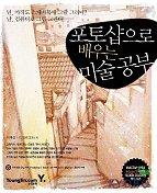 포토샵으로 배우는 미술공부(CD-ROM 1장 포함)
