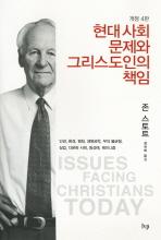 현대 사회 문제와 그리스도인의 책임(개정판 4판)