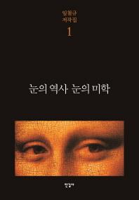 눈의 역사 눈의 미학(임철규 저작집 1)