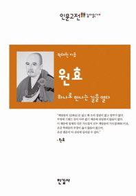 원효(인문고전 깊이읽기 10)(양장본 HardCover)