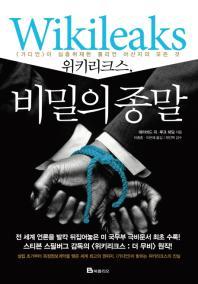 위키리크스 비밀의 종말(양장본 HardCover)