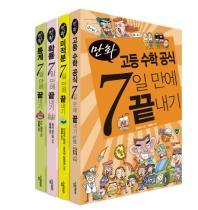 고등 수학 공식 7일 만에 끝내기 세트(만화)(전4권)