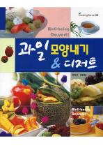 과일 모양내기 디저트(Cooking Sense 04)