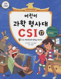 어린이 과학 형사대 CSI. 17: CSI 파란만장한 방학을 보내다