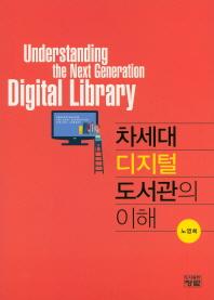 차세대 디지털 도서관의 이해(양장본 HardCover)