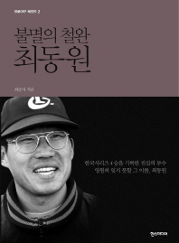 불멸의 철완 최동원