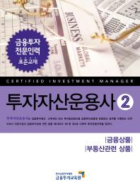 투자자산운용사. 2: 금융상품 부동산관련 상품