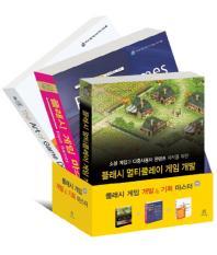 플래시 게임 개발 기획 마스터 세트(에이콘 게임 개발 프로그래밍 시리즈)(전3권)