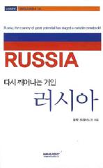 다시 깨어나는 거인 러시아(미래에셋 글로벌경제총서 08)