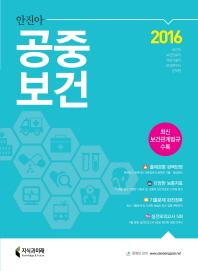 안진아 공중보건(2016)