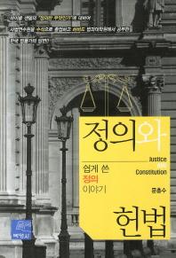 정의와 헌법