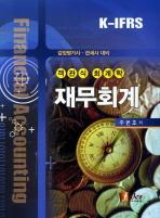 재무회계(감정평가사 관세사 대비 객관식 회계학)(K-IFRS)(2011)