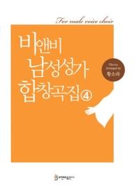 비앤비 남성성가 합창곡집. 4