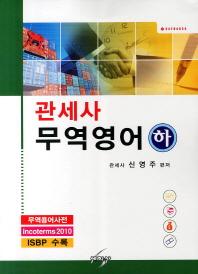 관세사 무역영어(하)(2011)(개정판 7판)