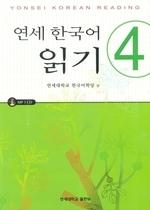 ���� �ѱ��� �б�. 4(AudioCD1������)