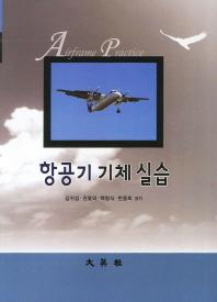 항공기 기체 실습(수정판)