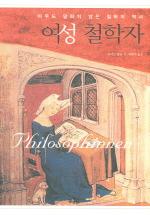 여성 철학자(아무도 말하지 않은 철학의 역사)
