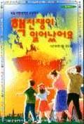 핵전쟁 뒤의 최후의 아이들