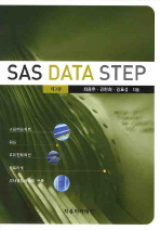 SAS DATA STEP(3판)
