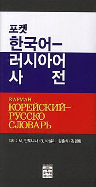 포켓 한국어-러시아어 사전