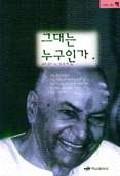그대는 누구인가 초-2쇄(1998년)