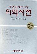 의학사전(영한 한영)(제3판)