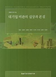 대기업 비판의 실상과 본질(정책연구 2012-6)