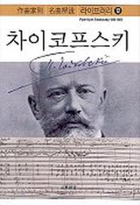 차이코프스키(작곡가별 명곡해설 라이브러리 12)