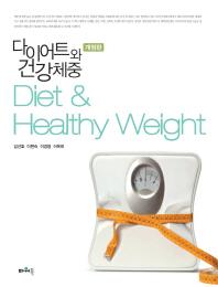 다이어트와 건강체중