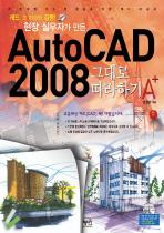 AUTOCAD 2008 그대로 따라하기 A+(현장 실무자가 만든)(CD1장포함)